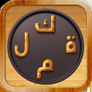 Arabic Word Chef