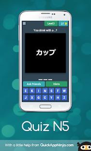 Japanese Quiz N5 Screenshot