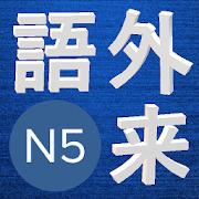 Japanese Quiz N5