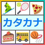 Katakana Quiz Game (Japanese Learning App)