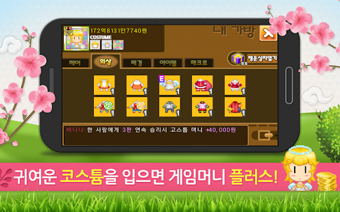 Mobile Net Matgo PLUS Screenshot