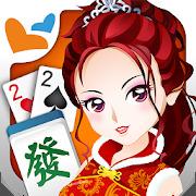 神來也麻將-麻將、大老二、麻雀、撲克多合1