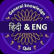 English & Hindi Play Quiz