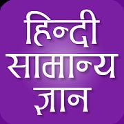 GK Quiz in Hindi 2016