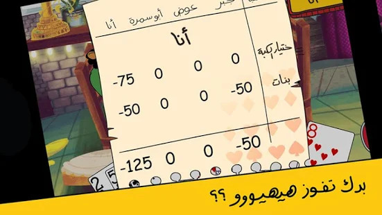 Trix 3ala Rasi Screenshot