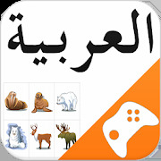 Arabic Game: Word Game Vocabulary Game