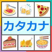 Katakana Practice Quiz (Japanese Learning App)