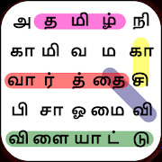 Tamil Word Search Game English included