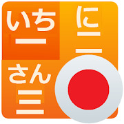 Japanese Numbers Practice (Japanese Learning App)