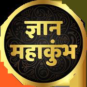 Gyan Mahakumbh 2019