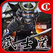 Last Samurai Ninja Assassin
