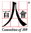 Image - Committee of 100