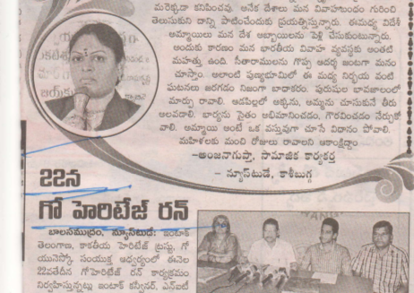 eenadu - 8 march