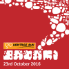 GHR - Badami 2016