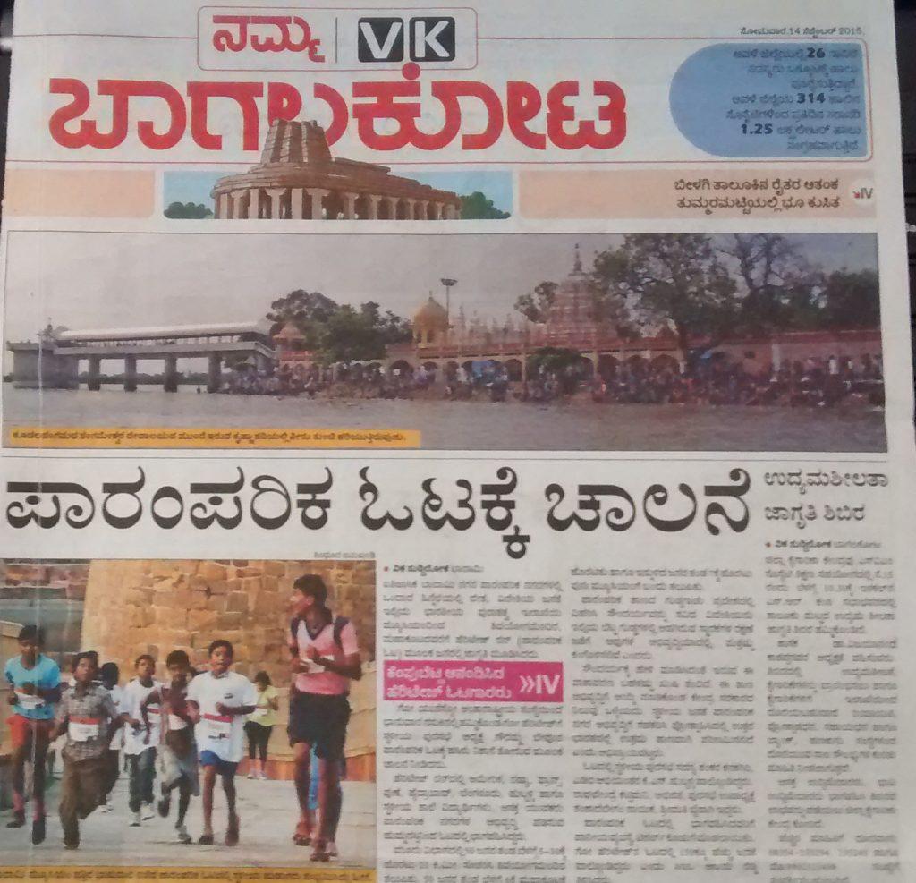 Vijaya Karnataka Sept 14