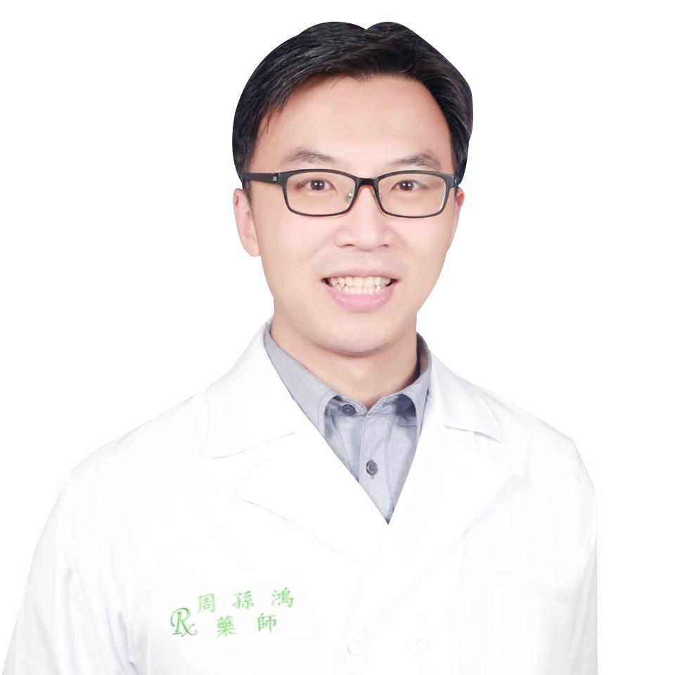 周孫鴻 藥師