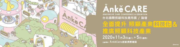 11/03 10:00AnkeCARE台北國際照顧科技應用展/論壇