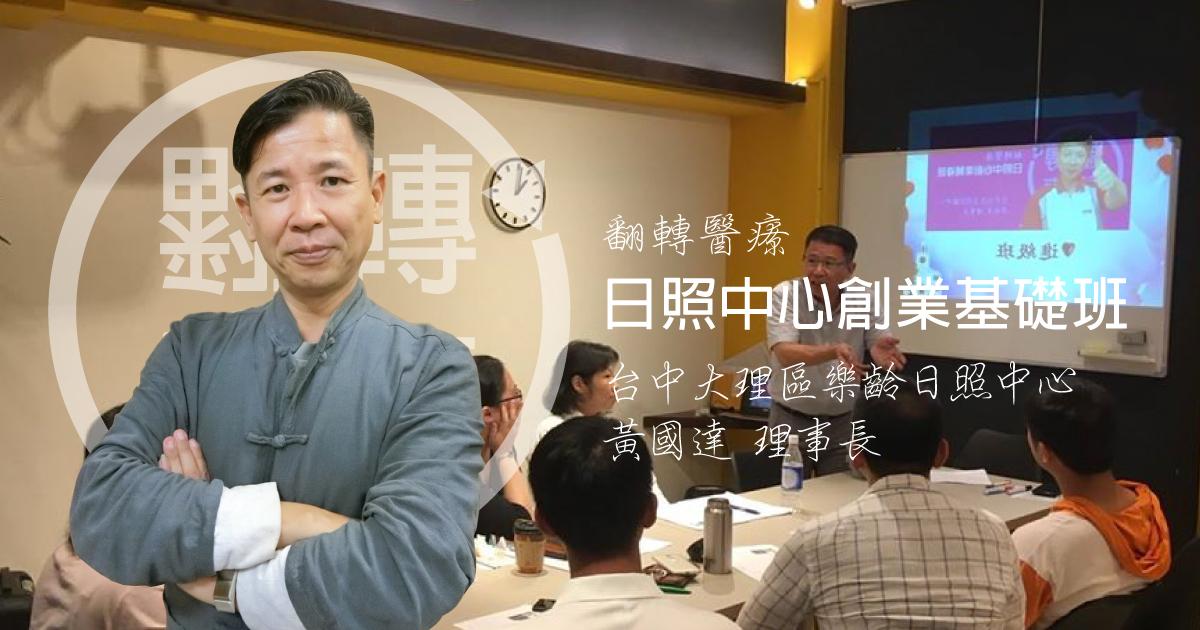 09/05 09:00日照中心創業基礎班 臺北