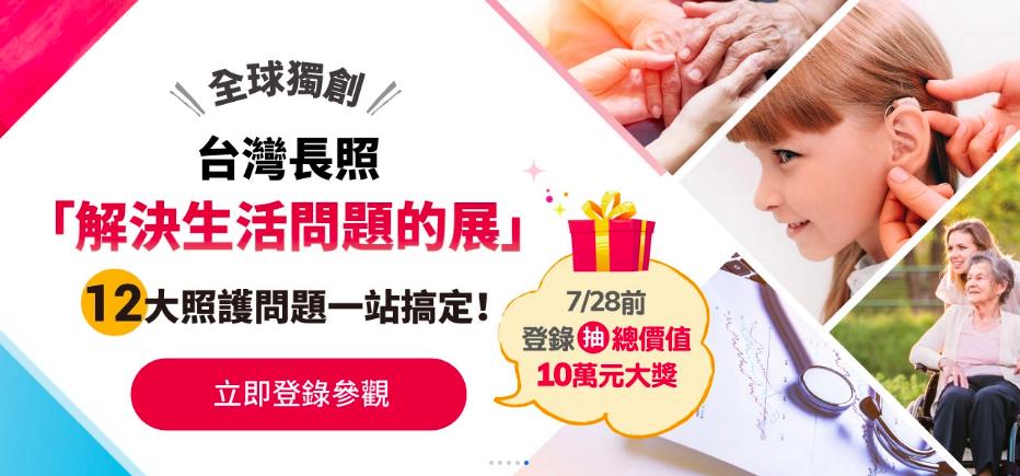 07/30ATLife臺灣輔具暨長期照護大展