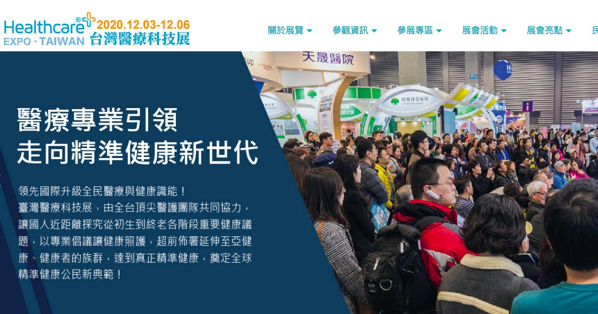 12/03 10:00臺灣醫療科技展