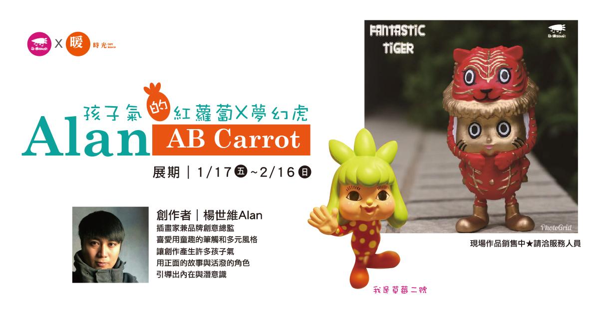 01/17AB Carrot孩子氣的紅蘿蔔X夢幻虎
