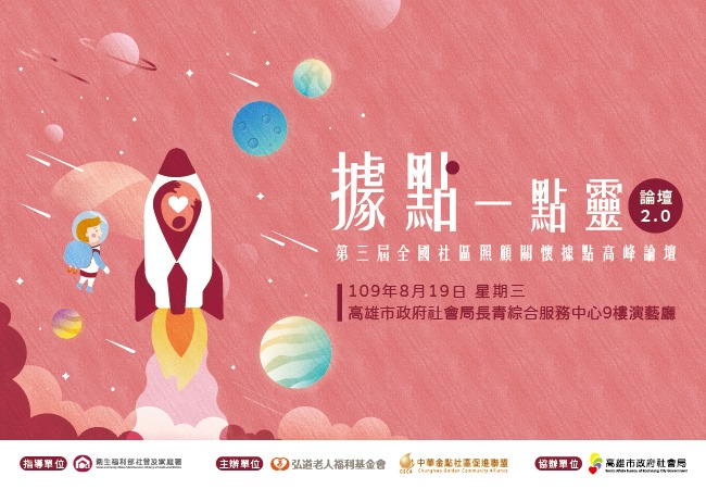 08/19 09:30全國社區照顧關懷據點高峰論壇