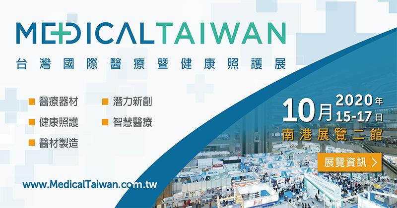 10/05 10:00台灣國際醫療暨健康照護展