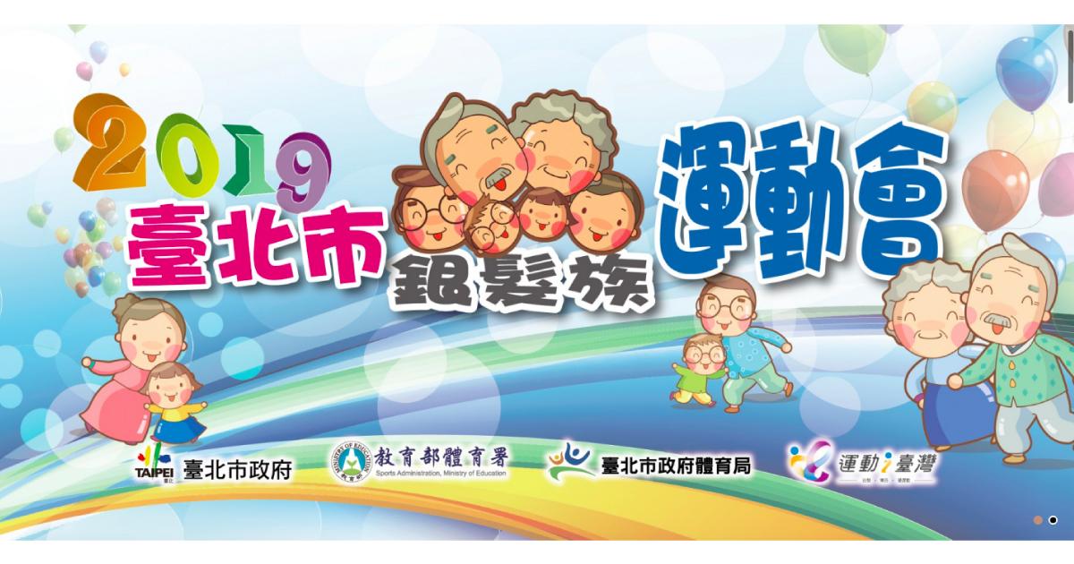 08/31臺北市銀髮族運動會