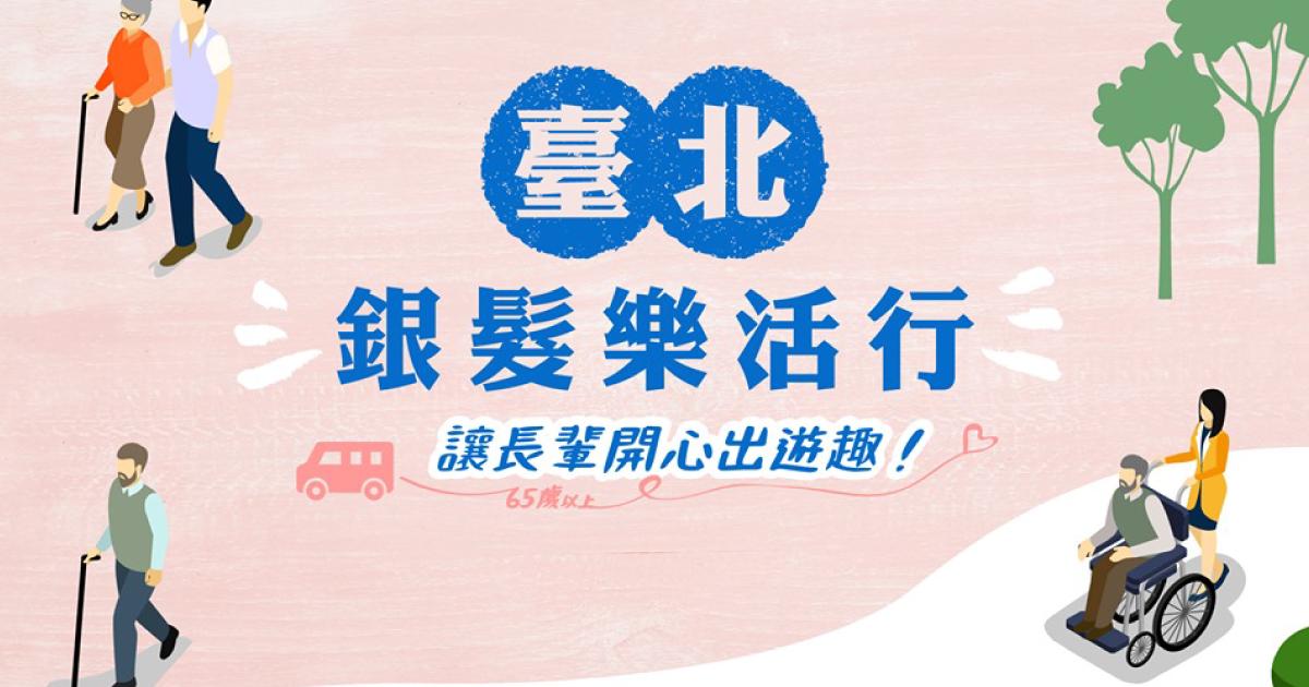 07/21臺北銀髮樂活行
