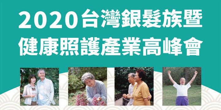 09/11 13:00台灣銀髮族暨健康照護產業高峰會