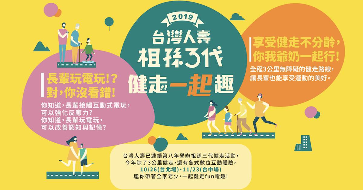 11/23臺灣人壽祖孫三代健走活動-臺中場