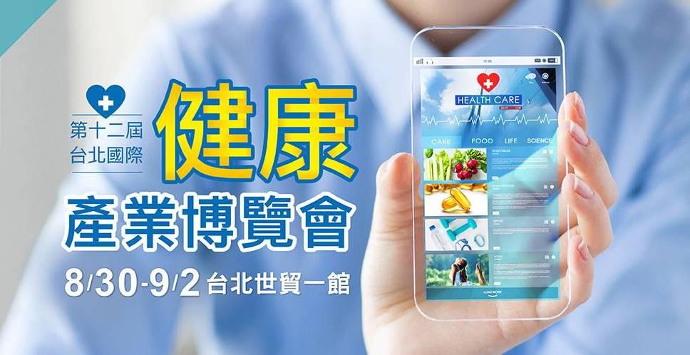 08/30第12屆臺北國際健康產業博覽會