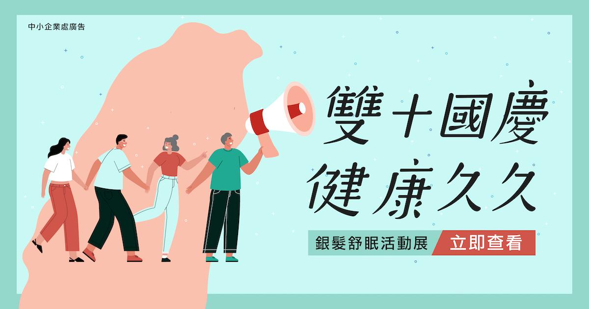 10/07雙十國慶 健康久久 銀髮舒眠活動展