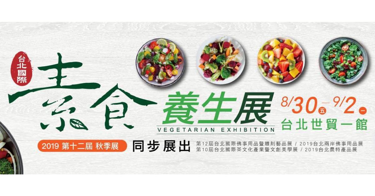 08/30臺北國際素食養生展