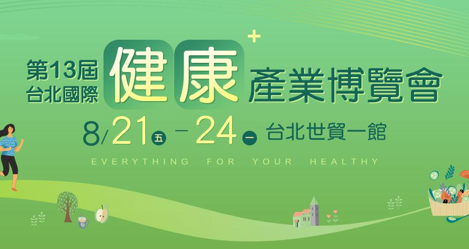08/21 10:00第13屆健康產業博覽會