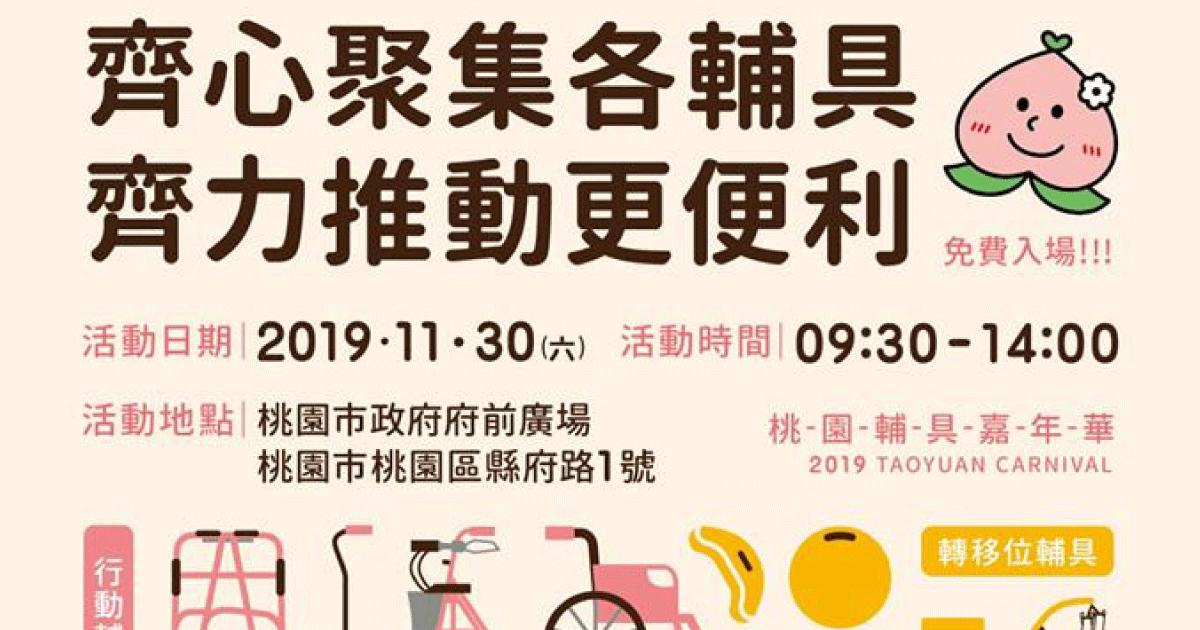 11/302019桃園輔具嘉年華