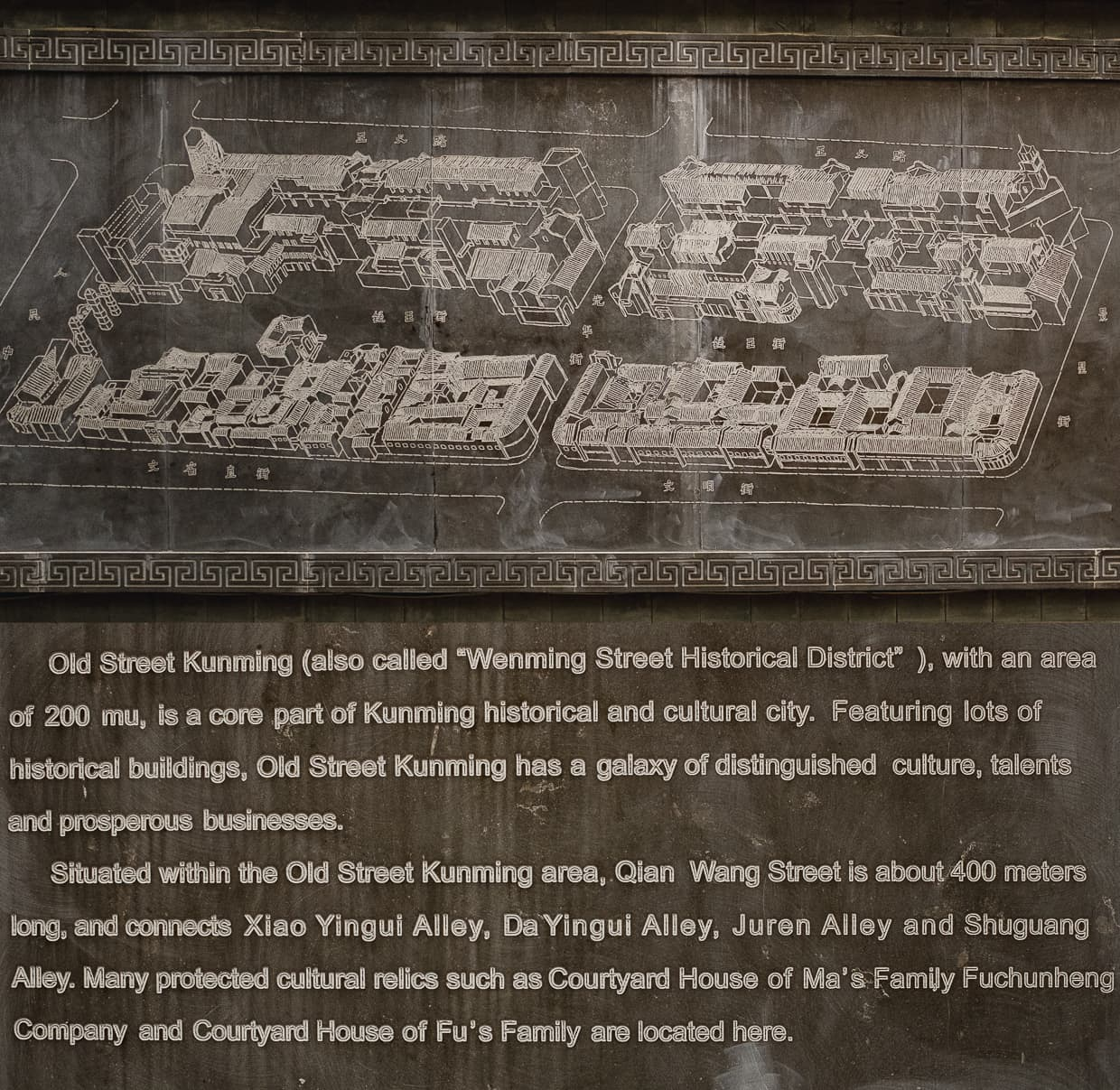 A historical plaque on Wenming Street.