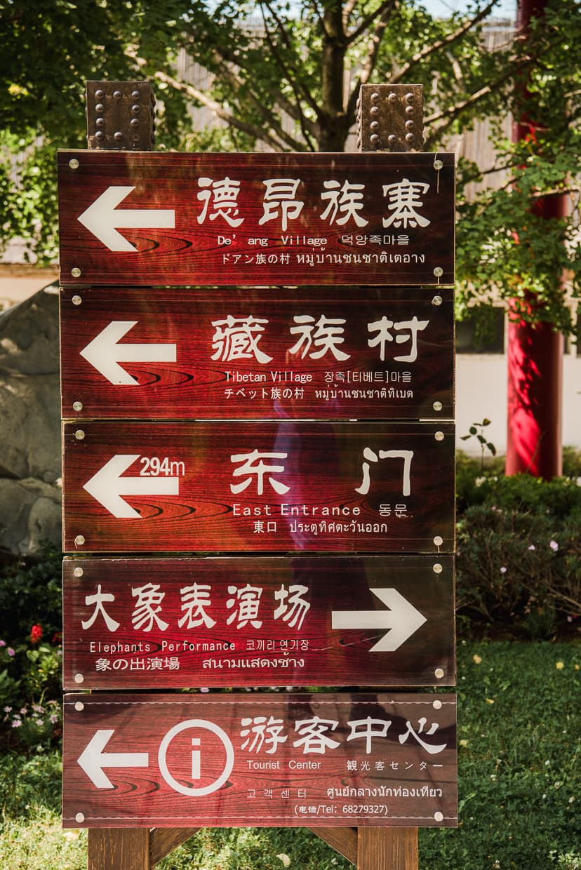 Signage in the Yunnan Ethnic Village in English and Chinese.