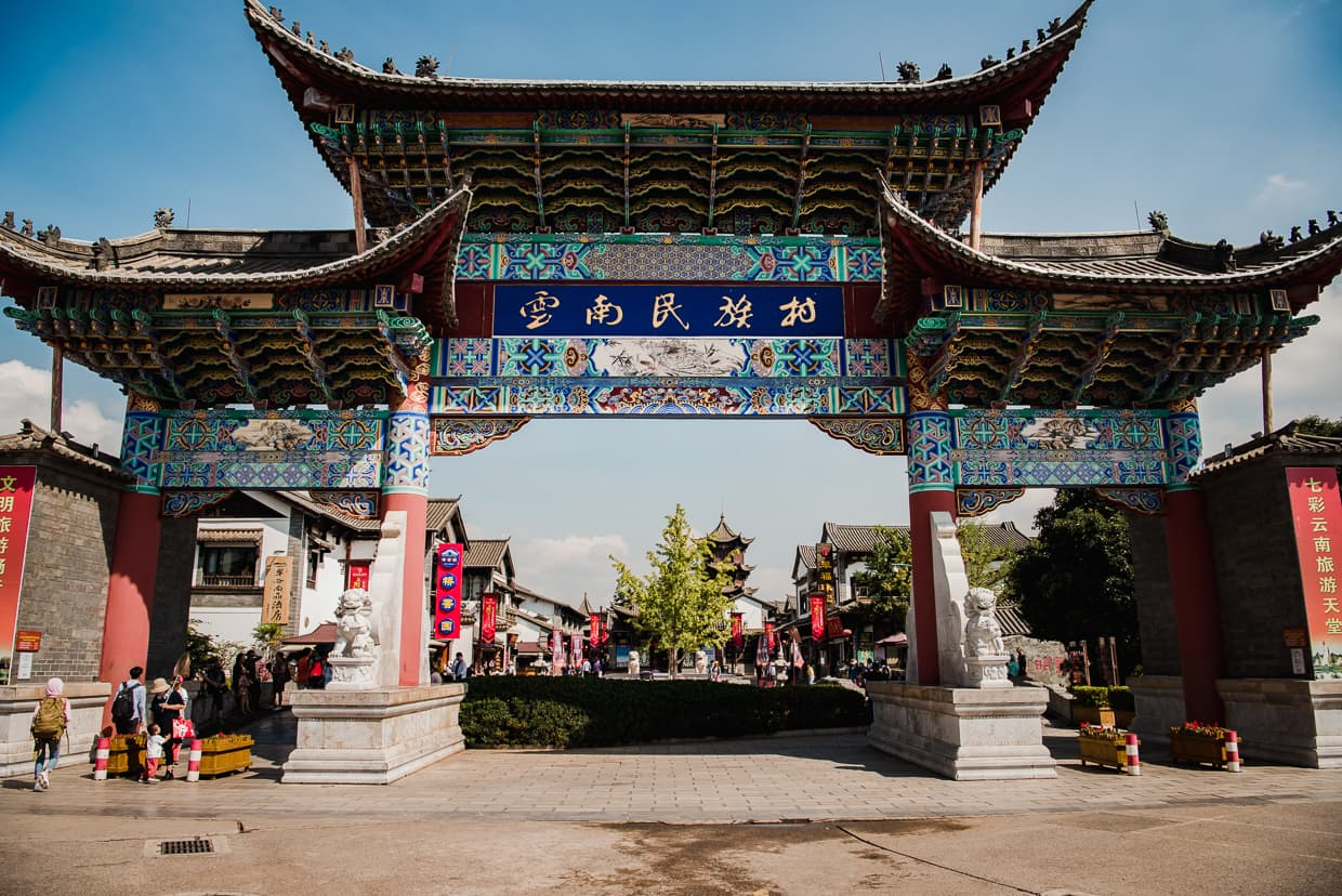 The front gate of the Yunnan Ethnic Village in Kunming, China
