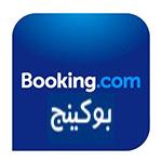بوكينج booking جميع العروض السرية وقسائم التخفيض المحدثة