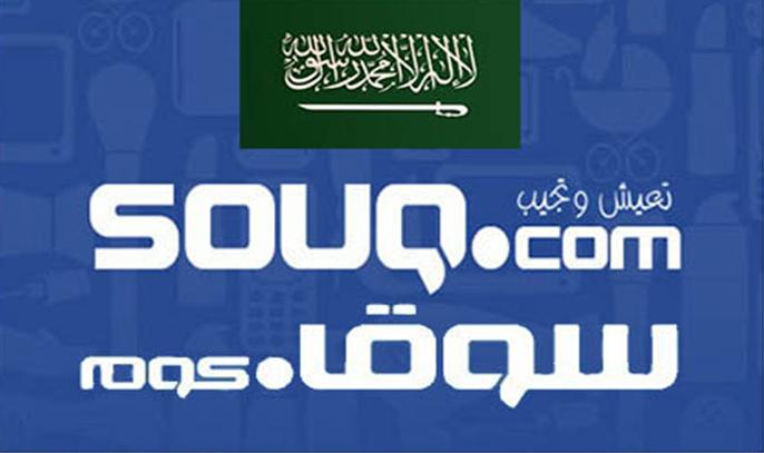 كوبون سوق كوم السعودية saudi.souq.com