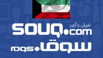كوبون سوق كوم الكويت kuwait.souq.com