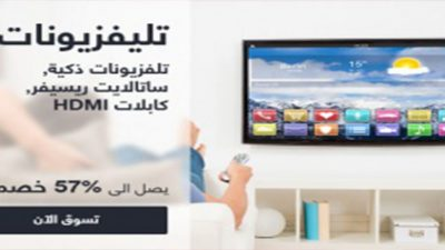 كوبون سوق كوم مصر خصم حتى 57% على التلفزيونات
