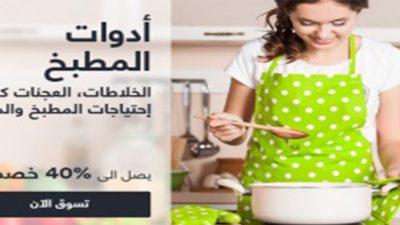 خصم سوق.كوم مصر على ادوات المطبخ 40%