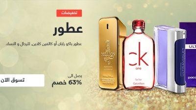 خصم سوق كوم مصر على العطور والبارفانات 63%