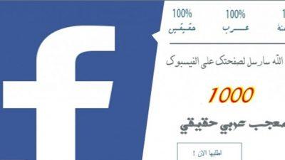 1000 معجب لصفحتك على فيس بوك ب 5$