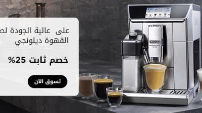 خصم 25% على ماكينات صنع القهوة في وادي