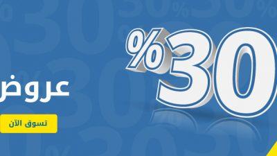 عروض اكسترا خصم 30% على منتجات مختارة