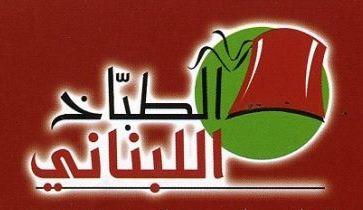 خصم 10% عند الطلب باكثر من 100 ريال في مطعم الطباخ اللبناني