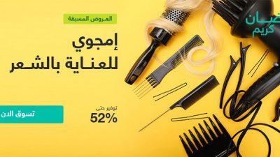 خصم سوق السعودية 52% على منجات العناية بالبشرة